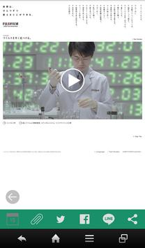 FUJIFILM News apk screenshot