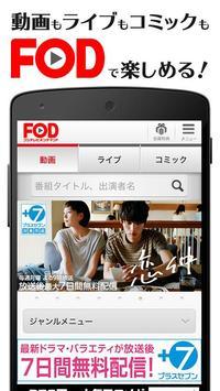 フジテレビオンデマンド poster