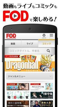 フジテレビオンデマンド screenshot 1