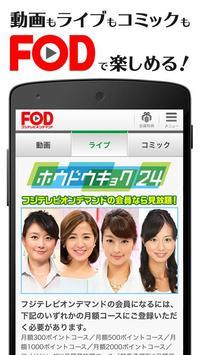 フジテレビオンデマンド screenshot 2
