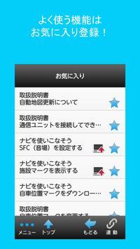 どこでもサポート screenshot 4
