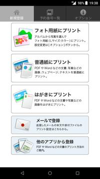 netprint ポスター