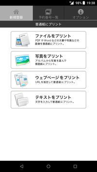 netprint スクリーンショット 2