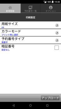 netprint スクリーンショット 3