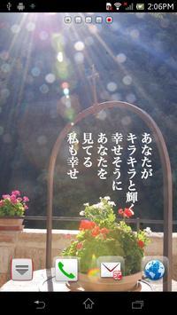 癒しの光 ライブ壁紙 ~ れい華さんの日めくりカレンダー screenshot 1