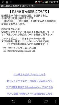 癒しの光 ライブ壁紙 ~ れい華さんの日めくりカレンダー screenshot 2