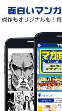 マガポケ - 人気マンガが無料で読める! 週刊少年マガジン公式コミックアプリ「マガジンポケット」 poster