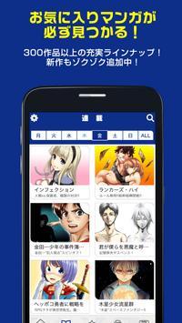 マガジンポケット(マガポケ) 少年マガジン公式無料マンガアプリ apk screenshot