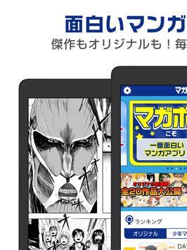 マガポケ - 人気マンガが無料で読める! 週刊少年マガジン公式コミックアプリ「マガジンポケット」 apk screenshot