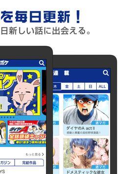 マガポケ screenshot 9