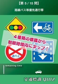 交通標識QUIZ screenshot 1