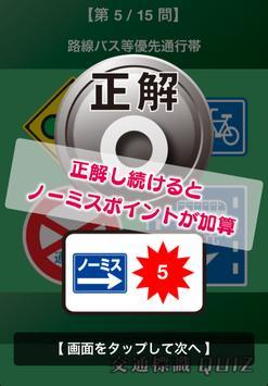 交通標識QUIZ screenshot 2