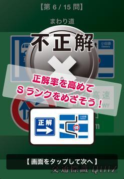 交通標識QUIZ screenshot 3