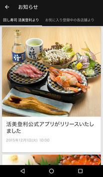 回し寿司 活美登利公式アプリ apk screenshot