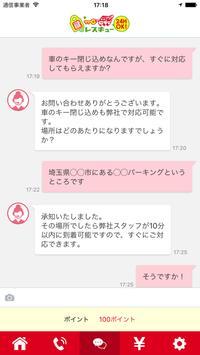 鍵のレスキュー screenshot 4