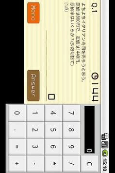 さや先生のSPI損益算レッスン screenshot 1