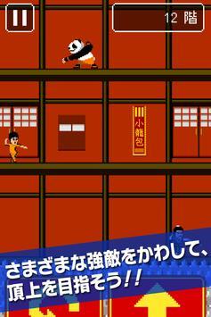 Tower of KungFu apk screenshot