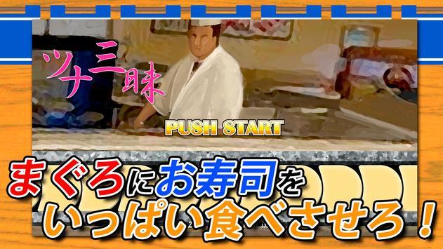 ツナ三昧 プチゲーシリーズ poster