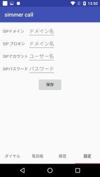 simmer call apk screenshot