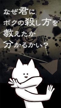君の目的はボクを殺すこと。【洗脳RPG】 apk screenshot