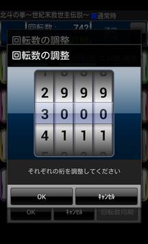 パチスロ小役カウンターZi apk screenshot