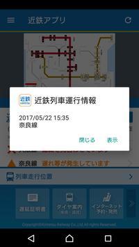 近鉄アプリ - 列車運行情報をプッシュ通知でお知らせします apk screenshot