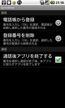 短縮ダイヤルβ apk screenshot