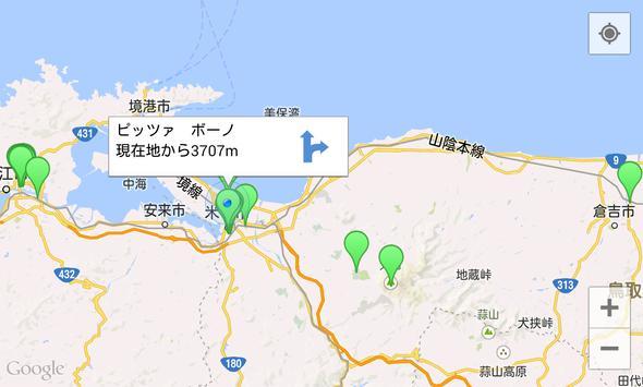 JAPANAiRMap screenshot 3