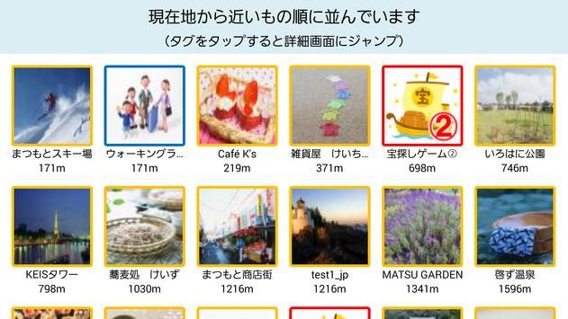 JAPANAiRMap screenshot 2