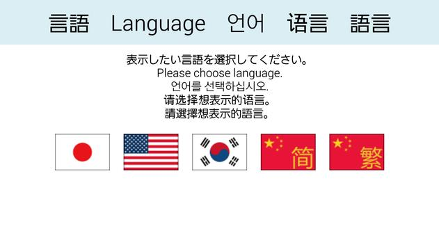 JAPANAiRMap screenshot 4