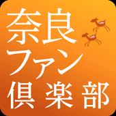 奈良を楽しむ-奈良ファン倶楽部公式アプリケーション- icon