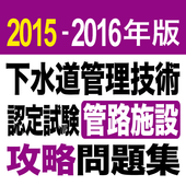 2015-2016 下水道管理技術 管路施設 問題集アプリ icon