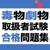 毒物劇物取扱者試験 合格問題集アプリ icon