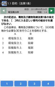 毒物劇物取扱者試験 合格問題集アプリ apk screenshot
