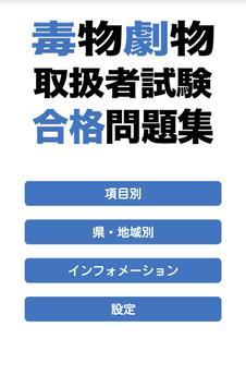 毒物劇物取扱者試験 合格問題集アプリ poster