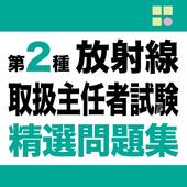 第2種放射線取扱主任者試験 精選問題集アプリ icon