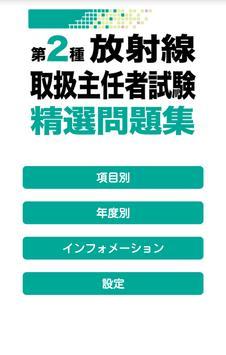 第2種放射線取扱主任者試験 精選問題集アプリ poster