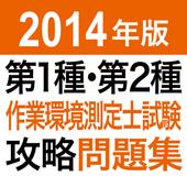 2014 第1種・第2種作業環境測定士試験 問題集アプリ icon