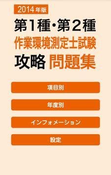 2014 第1種・第2種作業環境測定士試験 問題集アプリ poster
