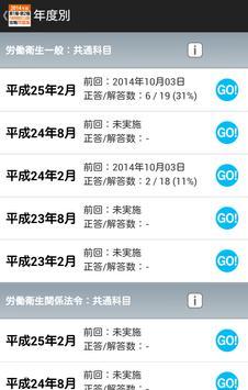 2014 第1種・第2種作業環境測定士試験 問題集アプリ screenshot 3