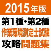 2015 第1種・第2種作業環境測定士試験 問題集アプリ icon