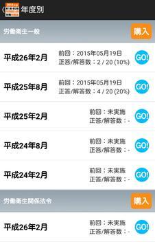 2015 第1種・第2種作業環境測定士試験 問題集アプリ screenshot 2