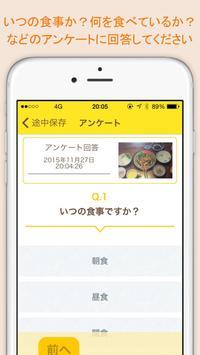 リア食 apk screenshot