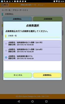 Kit-C1 清掃点検支援ツール screenshot 1