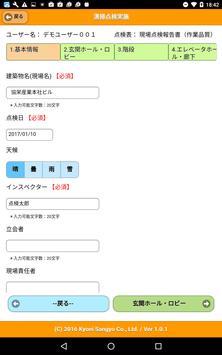 Kit-C1 清掃点検支援ツール screenshot 2