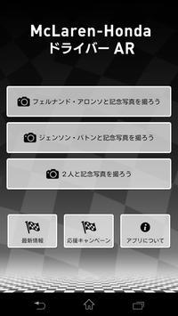 McLaren-Honda ドライバー AR apk screenshot