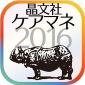 晶文社のケアマネシリーズ'16(アプリ版) icon