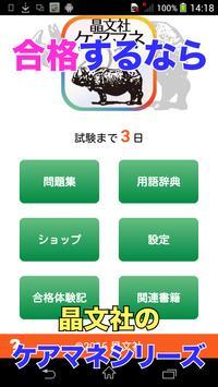 晶文社のケアマネシリーズ'16(アプリ版) poster