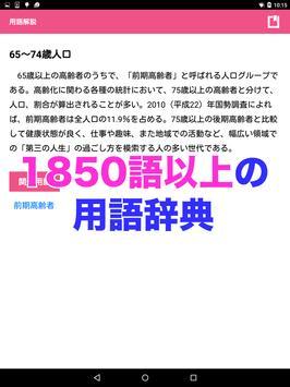 晶文社のケアマネシリーズ'16(アプリ版) apk screenshot