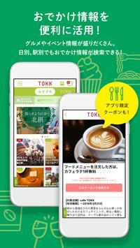 阪急沿線ナビ TOKKアプリ apk screenshot
